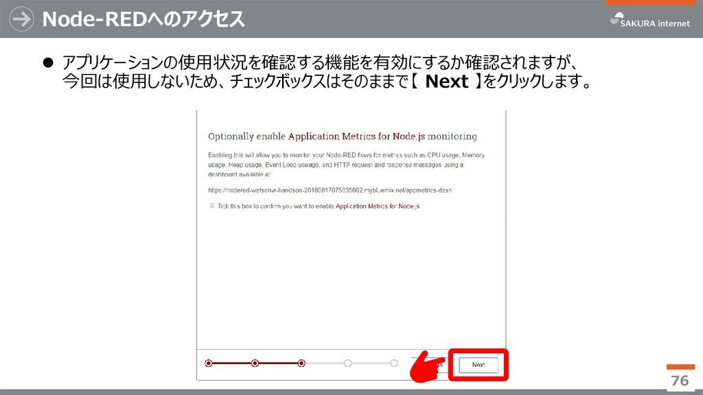 Node-REDへのアクセス 76  アプリケーションの使用状況を確認する機能を有効にするか...