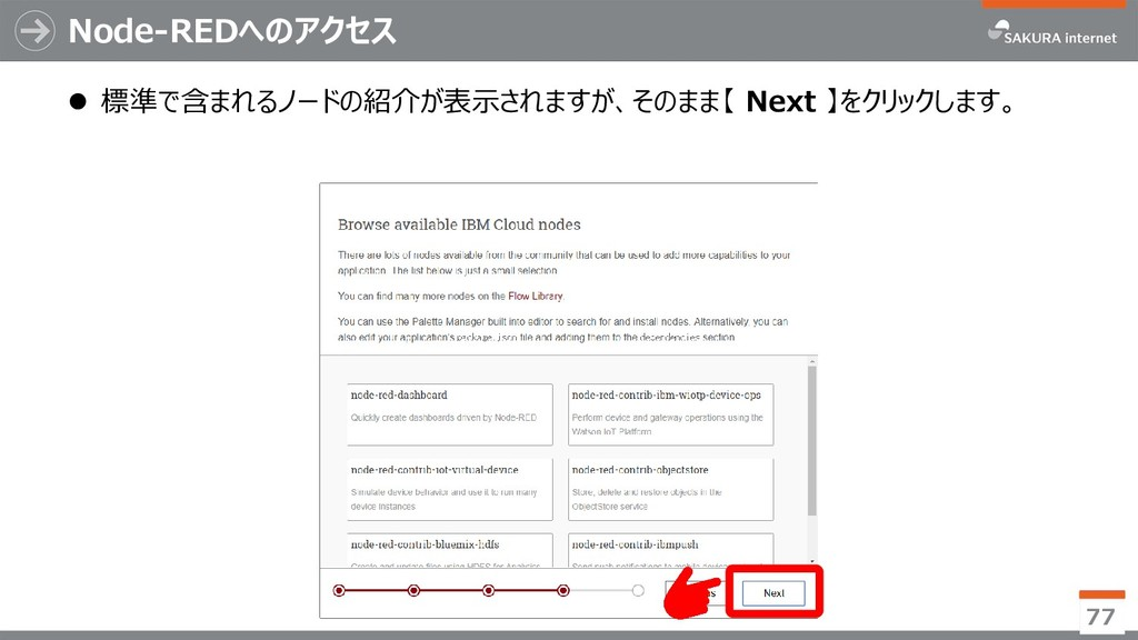 Node-REDへのアクセス 77  標準で含まれるノードの紹介が表示されますが、そのまま【...