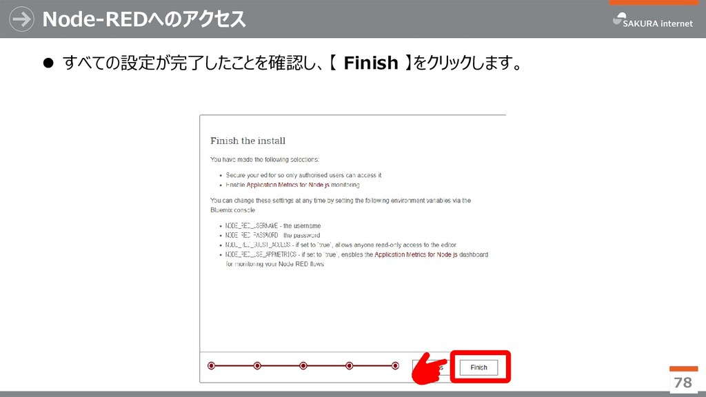 Node-REDへのアクセス 78  すべての設定が完了したことを確認し、【 Finish ...