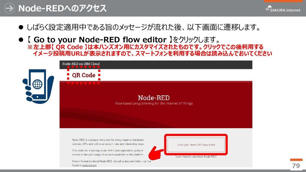 Node-REDへのアクセス 79  しばらく設定適用中である旨のメッセージが流れた後、以下...