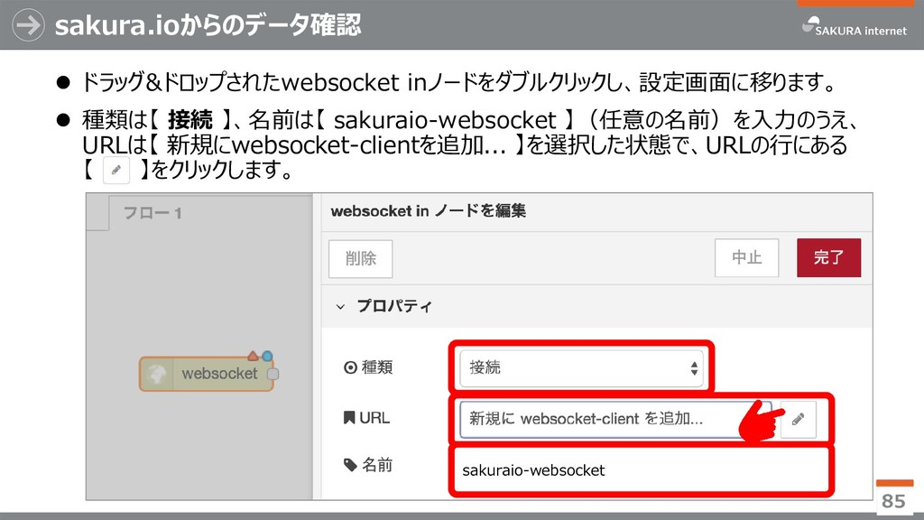 sakura.ioからのデータ確認  ドラッグ&ドロップされたwebsocket inノード...