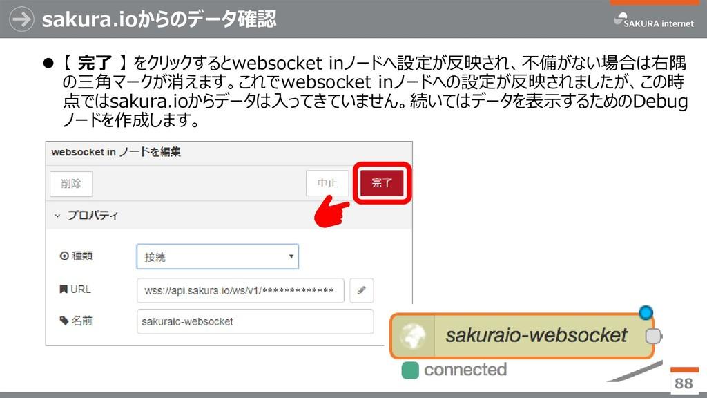 sakura.ioからのデータ確認  【 完了 】 をクリックするとwebsocket in...