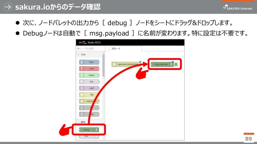 sakura.ioからのデータ確認  次に、ノードパレットの出力から[ debug ]ノード...