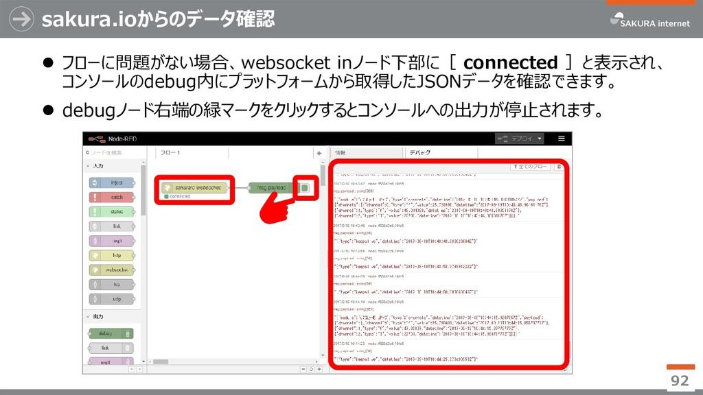 sakura.ioからのデータ確認  フローに問題がない場合、websocket inノード...