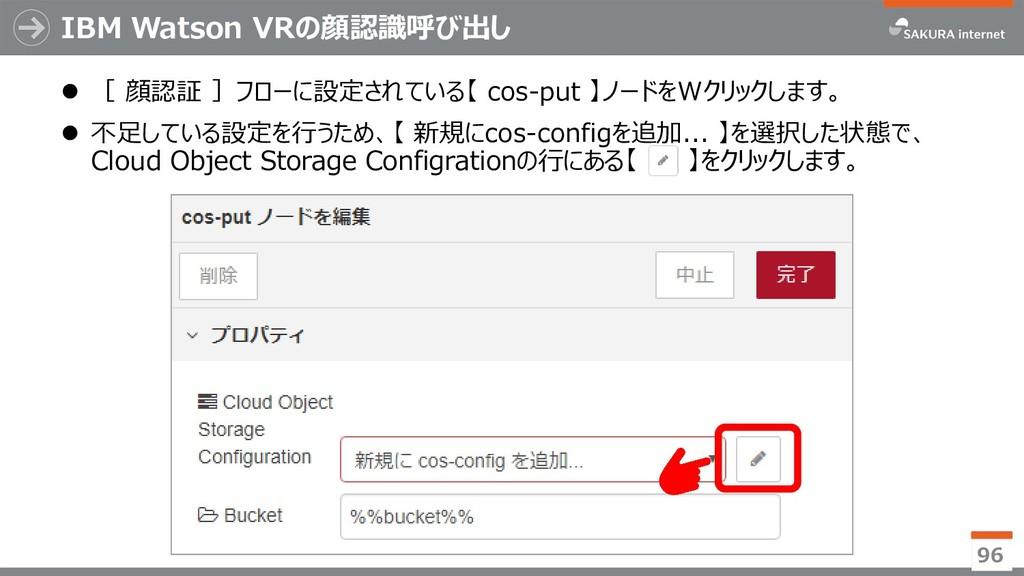 IBM Watson VRの顔認識呼び出し  [ 顔認証 ]フローに設定されている【 cos...