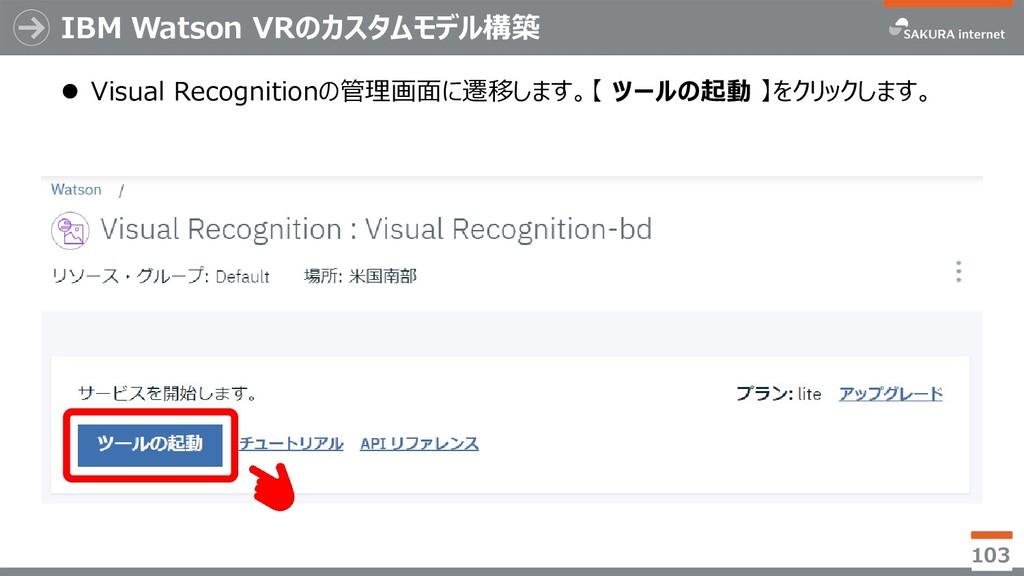 IBM Watson VRのカスタムモデル構築  Visual Recognitionの管理...
