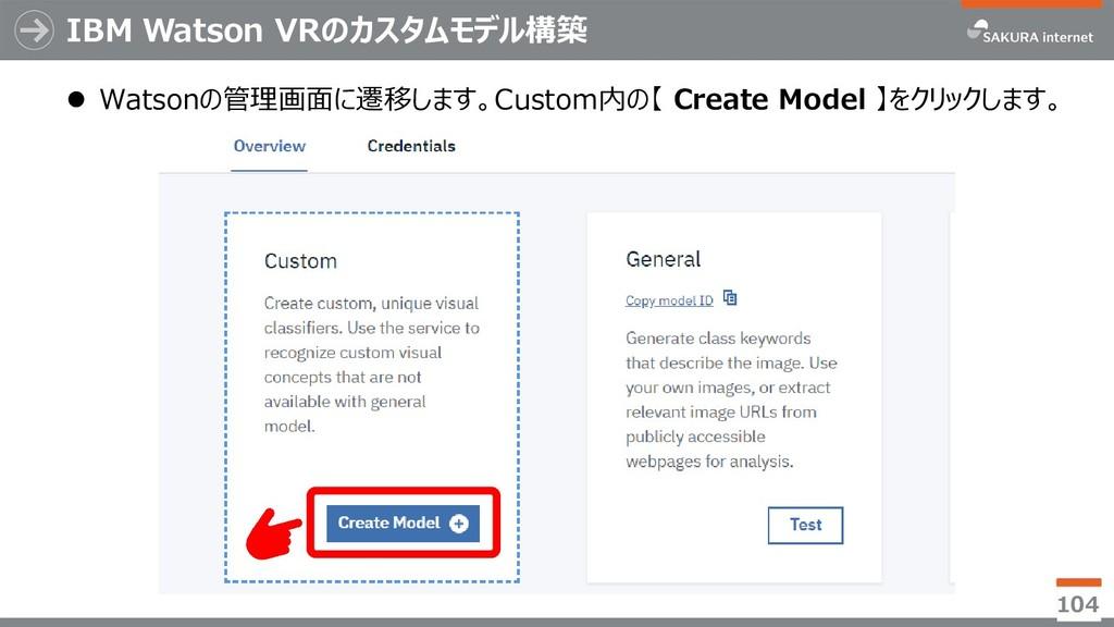 IBM Watson VRのカスタムモデル構築  Watsonの管理画面に遷移します。Cus...