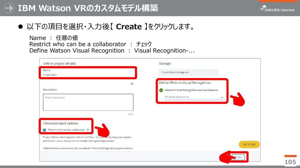 IBM Watson VRのカスタムモデル構築  以下の項目を選択・入力後【 Create ...