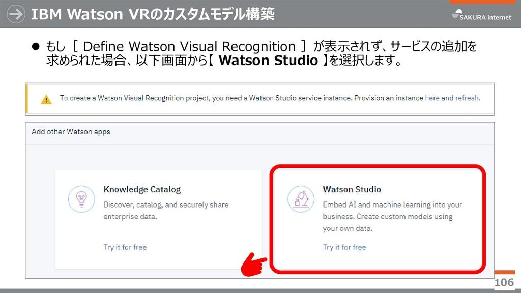 IBM Watson VRのカスタムモデル構築  もし[ Define Watson Vis...
