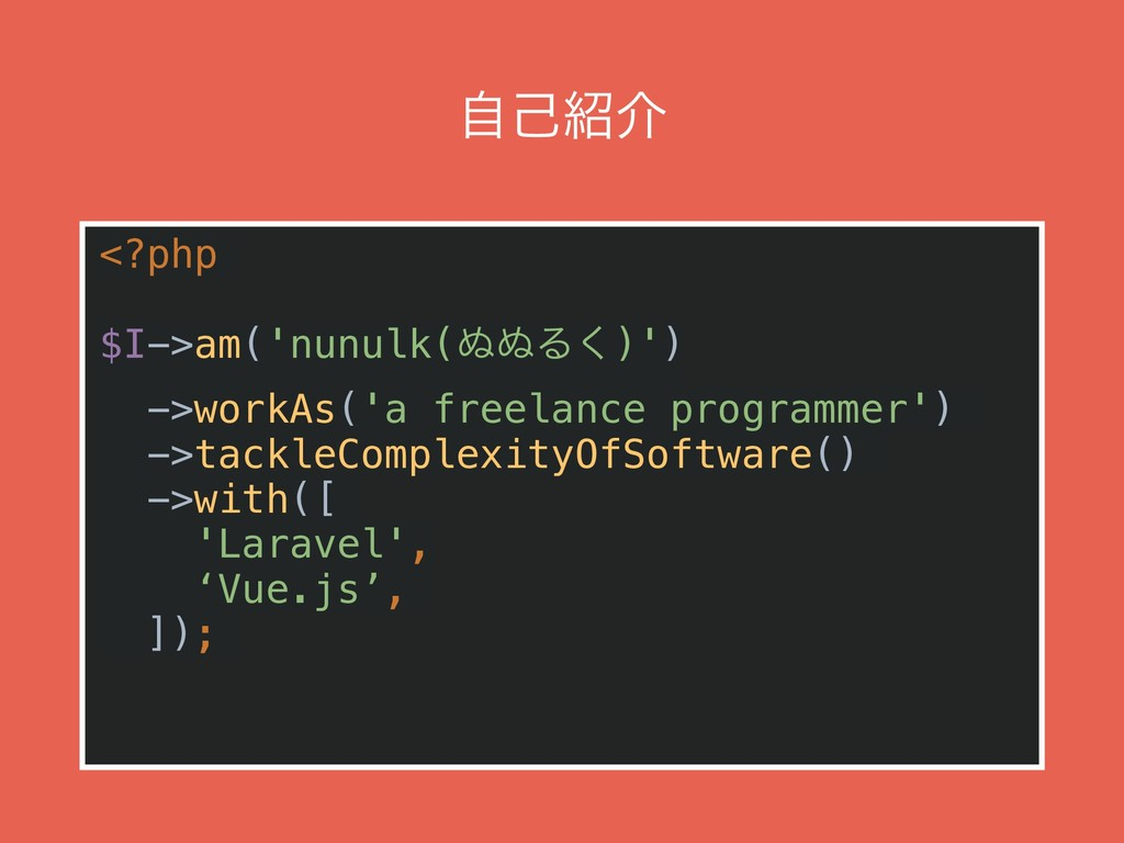 ࣗݾ঺հ <?php $I->am('nunulk(͵͵Δ͘)')