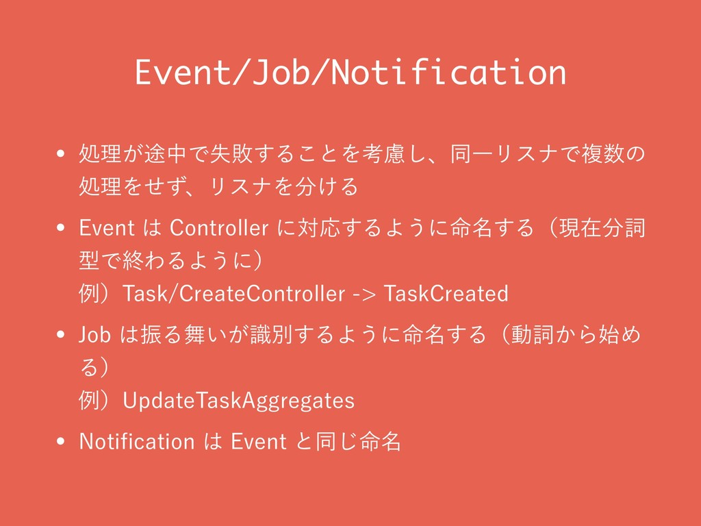 Event/Job/Notification w ॲཧ్͕தͰࣦഊ͢Δ͜ͱΛߟྀ͠ɺಉҰϦεφ...