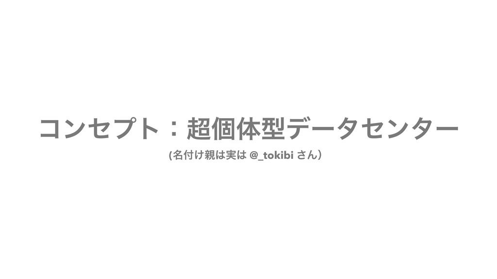 ίϯηϓτɿݸମܕσʔληϯλʔ (໊͚࣮ @_tokibi ͞Μʣ