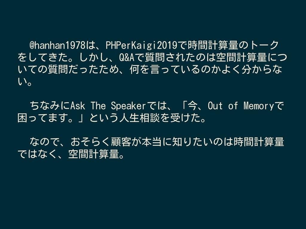 @hanhan1978は、PHPerKaigi2019で時間計算量のトーク をしてきた。しかし...