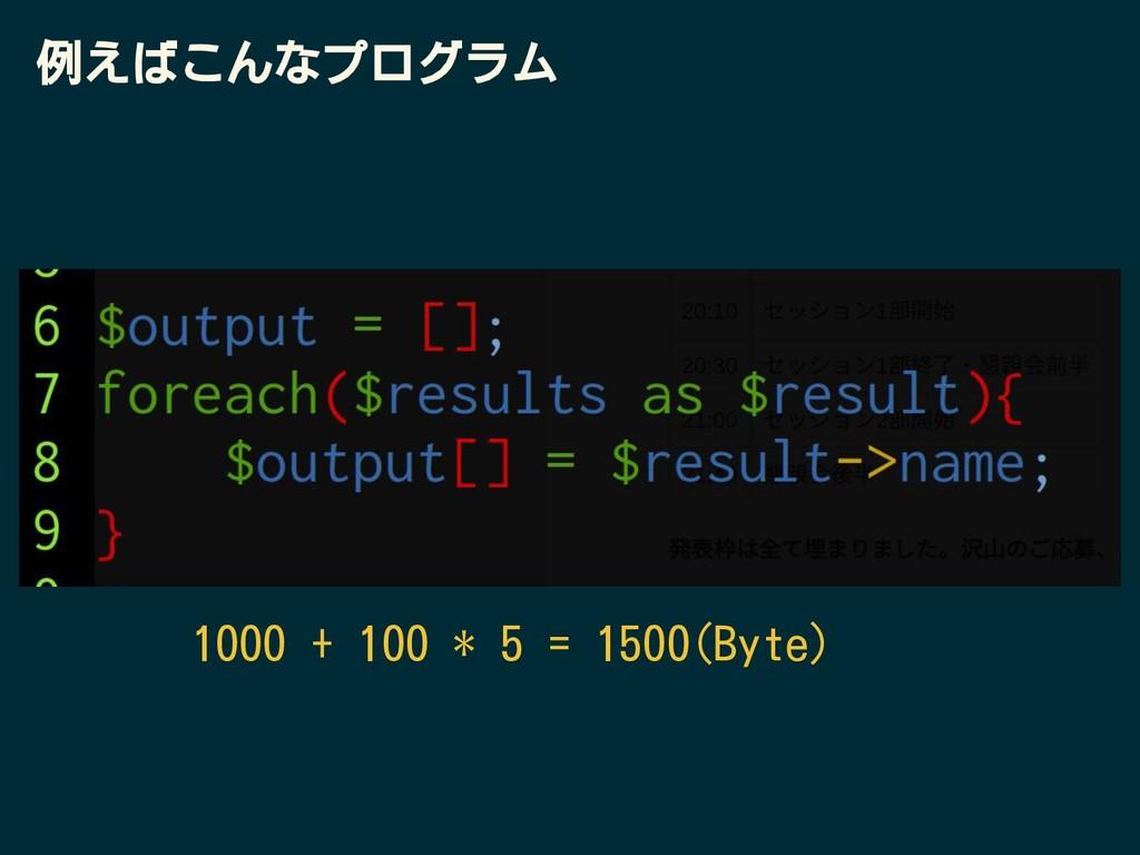 例えばこんなプログラム 1000 + 100 * 5 = 1500(Byte)