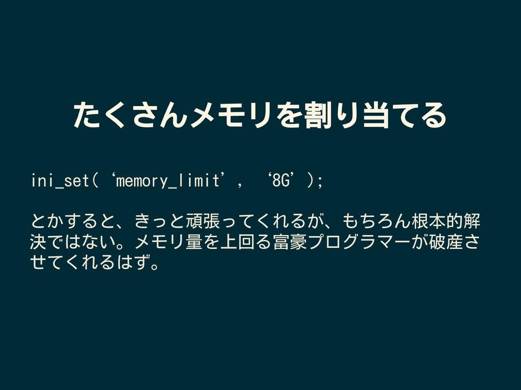 たくさんメモリを割り当てる ini_set('memory_limit', '8G'); とか...