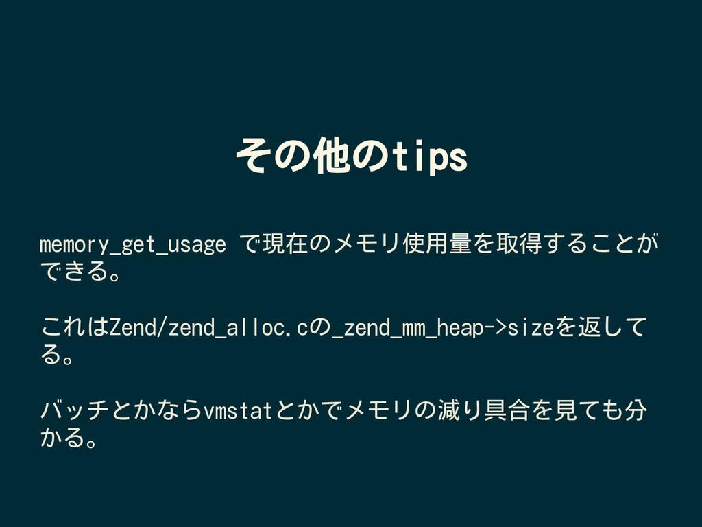 その他のtips memory_get_usage で現在のメモリ使用量を取得することが でき...