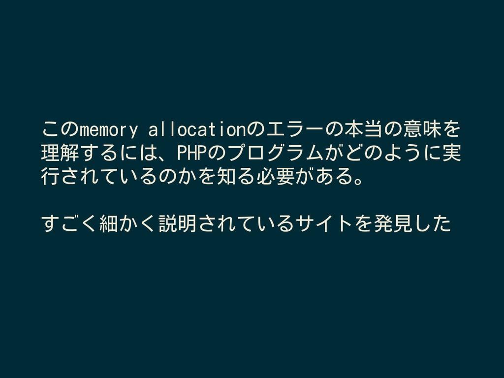 このmemory allocationのエラーの本当の意味を 理解するには、PHPのプログラム...