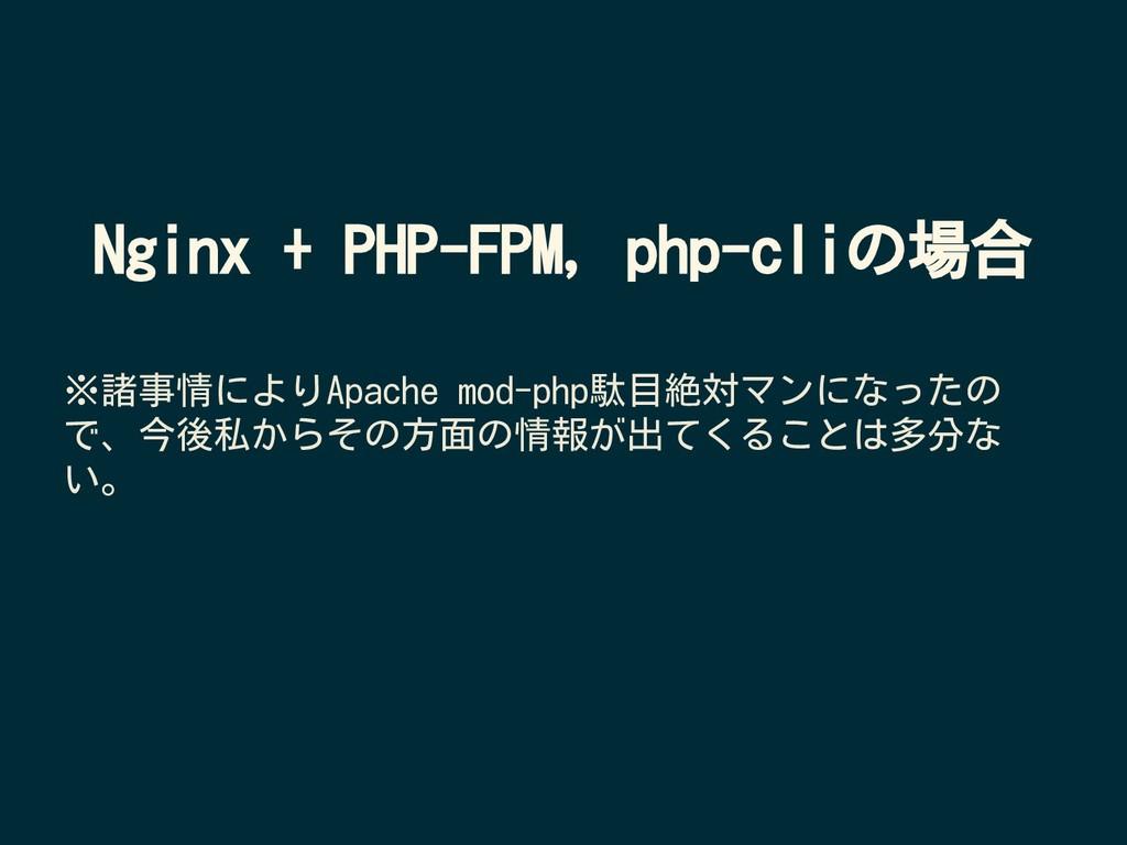 Nginx + PHP-FPM, php-cliの場合 ※諸事情によりApache mod-p...
