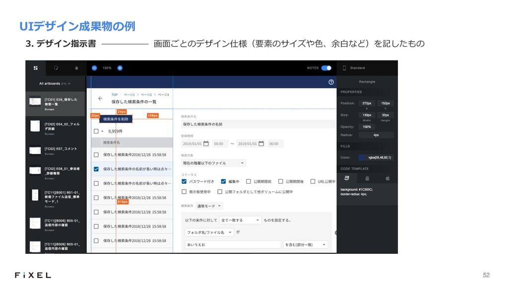52 UIデザイン成果物の例 3. デザイン指⽰書 画⾯ごとのデザイン仕様(要素のサイズや⾊、...