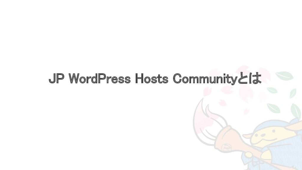 JP WordPress Hosts Communityとは
