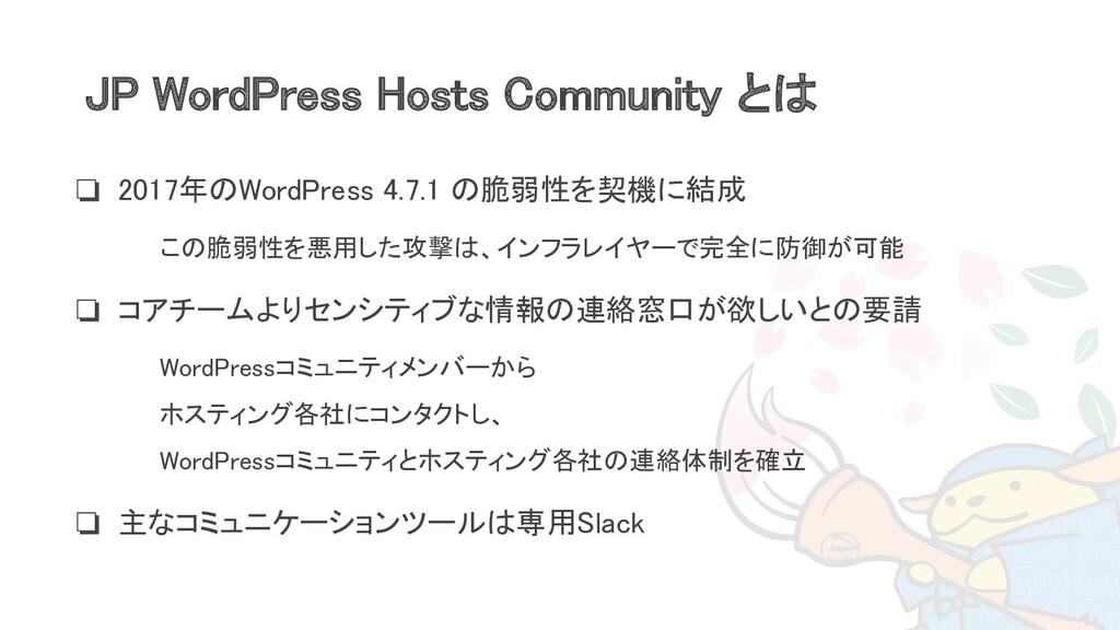 JP WordPress Hosts Community とは ❏ 2017年のWordPr...