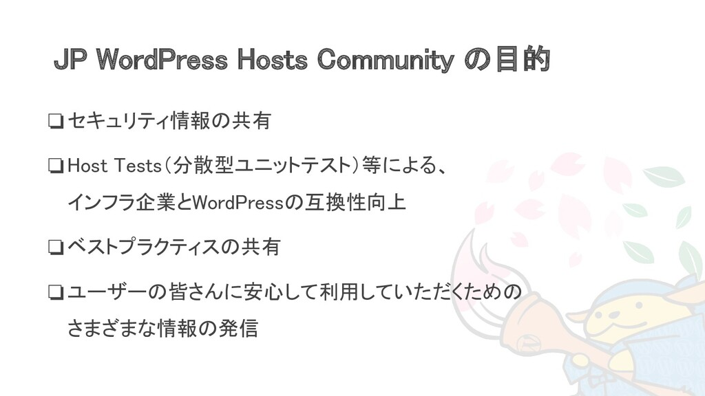 JP WordPress Hosts Community の目的 ❏セキュリティ情報の共有...