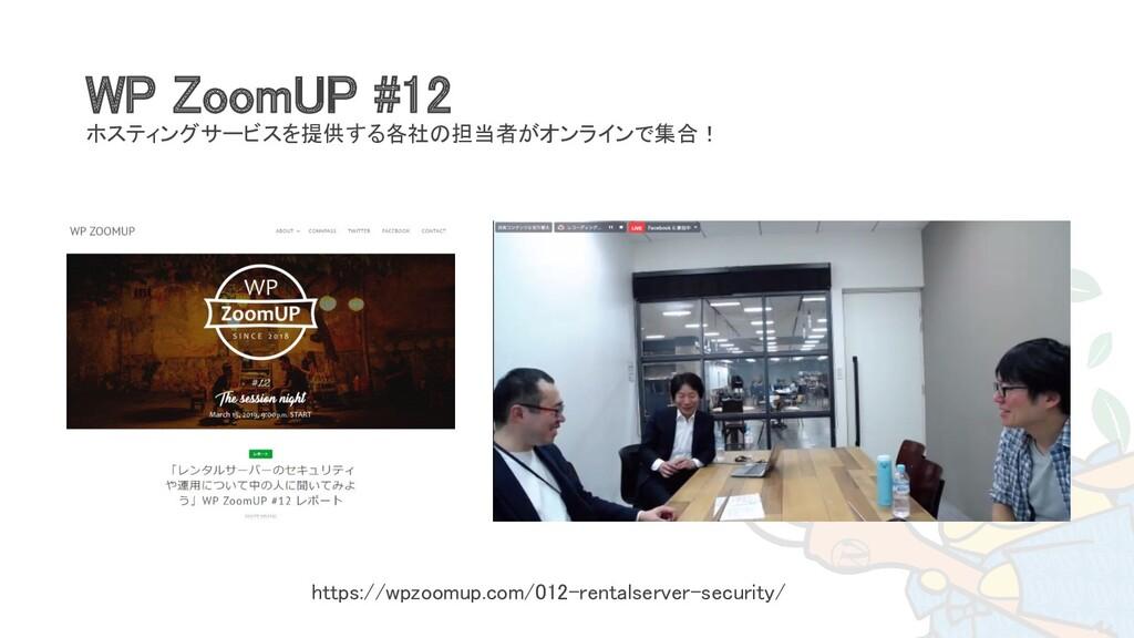 WP ZoomUP #12 ホスティングサービスを提供する各社の担当者がオンラインで集合! ...