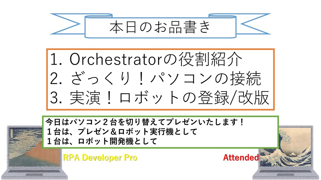 Attended RPA Developer Pro 本日のお品書き 1. Orchestra...