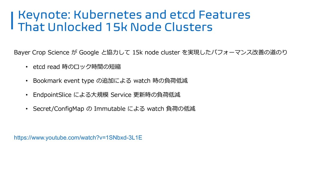 Bayer Crop Science が Google と協⼒して 15k node clus...