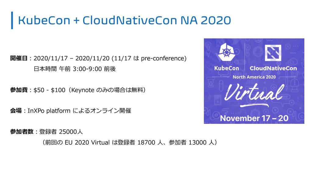 開催⽇︓2020/11/17 – 2020/11/20 (11/17 は pre-confer...