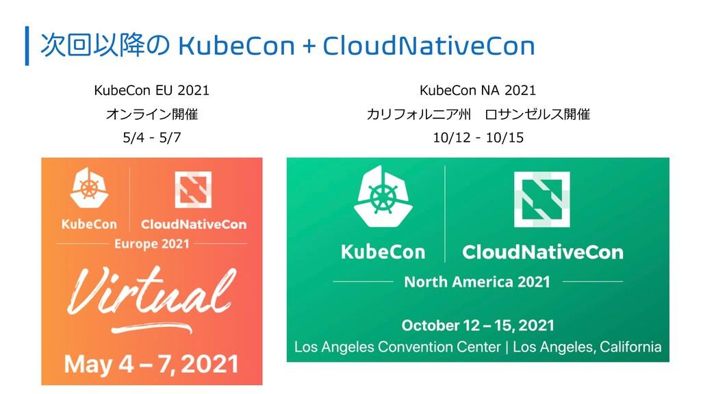 KubeCon EU 2021 オンライン開催 5/4 - 5/7 ճҎ߱ͷ KubeCon...