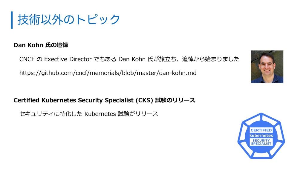 Dan Kohn ⽒の追悼 CNCF の Exective Director でもある Dan...