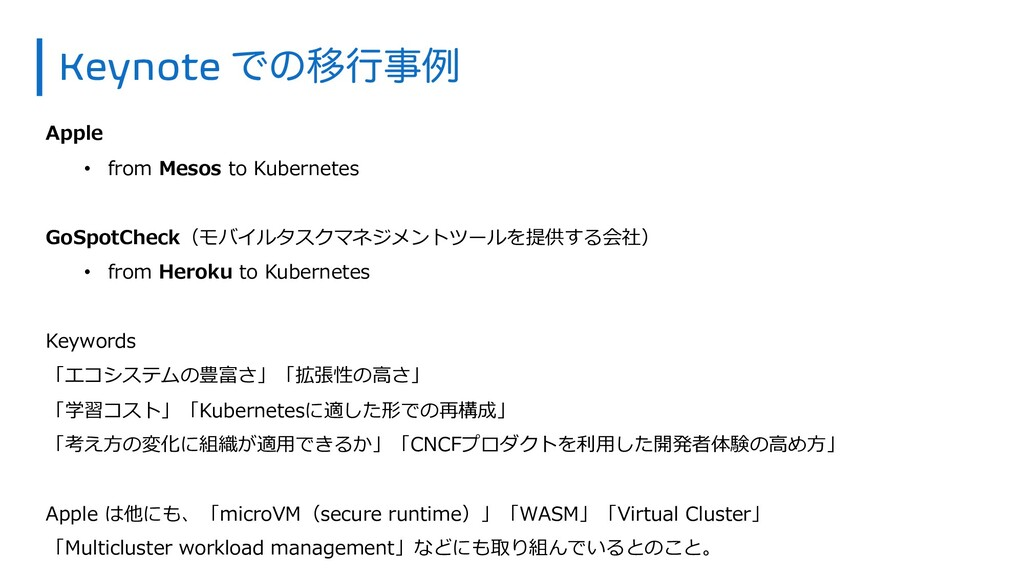 Apple • from Mesos to Kubernetes GoSpotCheck(モバ...