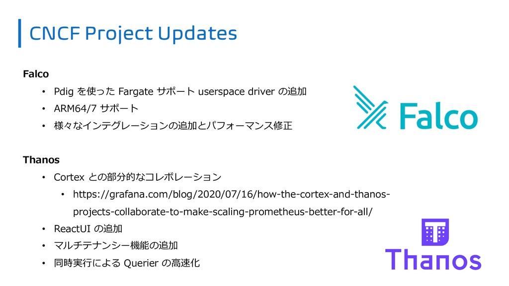 Falco • Pdig を使った Fargate サポート userspace driver...