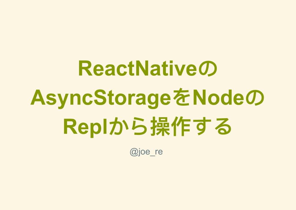 ReactNative の AsyncStorage をNode の Repl から操作する ...
