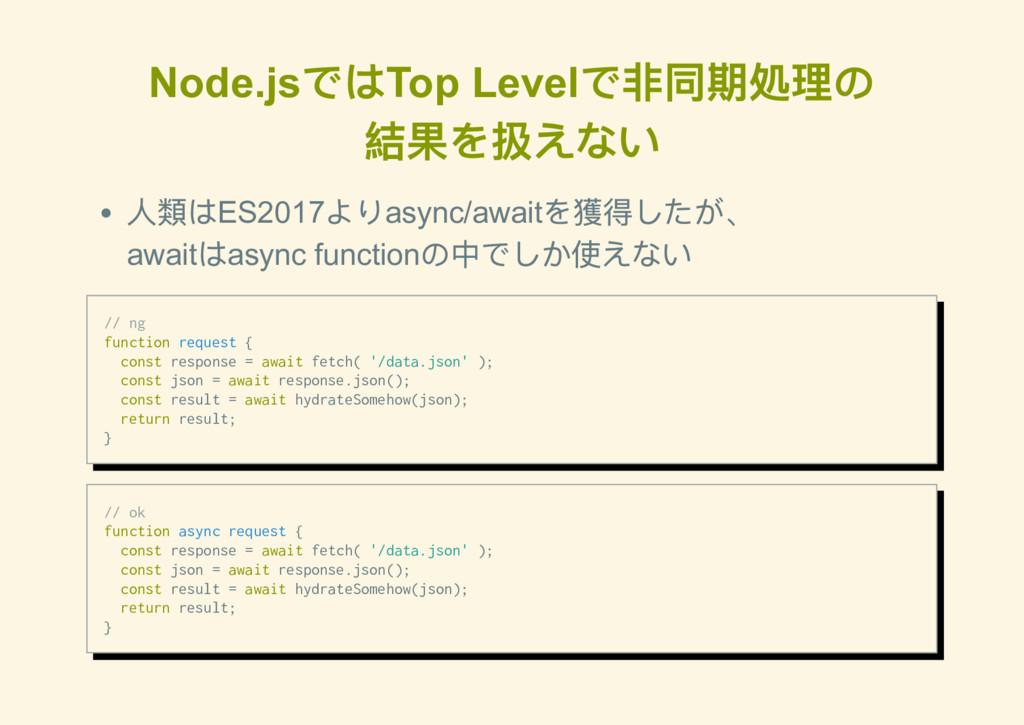 Node.js ではTop Level で非同期処理の 結果を扱えない 人類はES2017 よ...