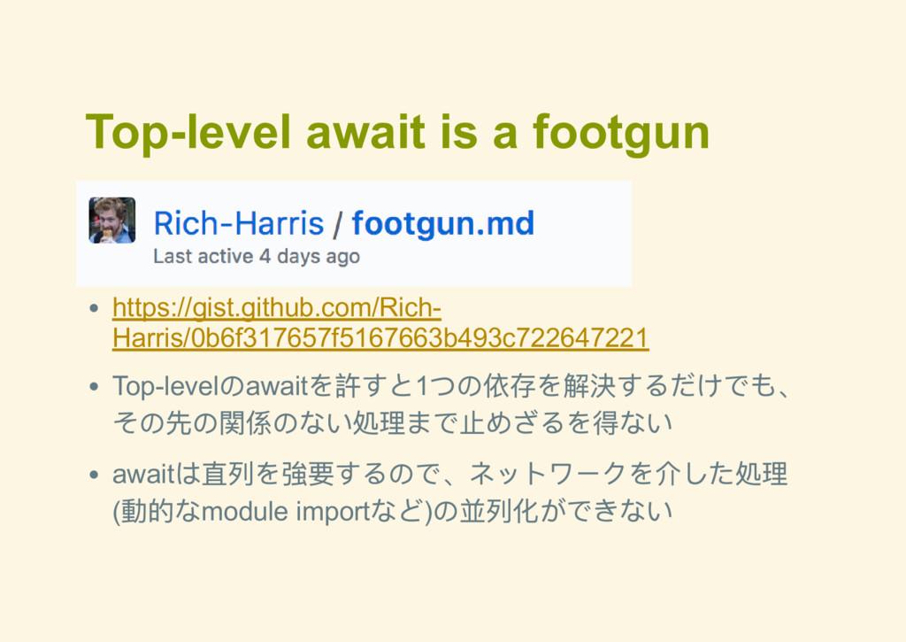 Toplevel await is a footgun https://gist.githu...