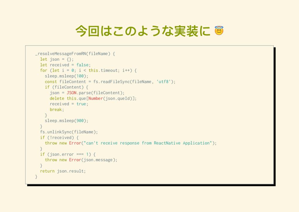 今回はこのような実装に _resolveMessageFromRN(fileName) { l...