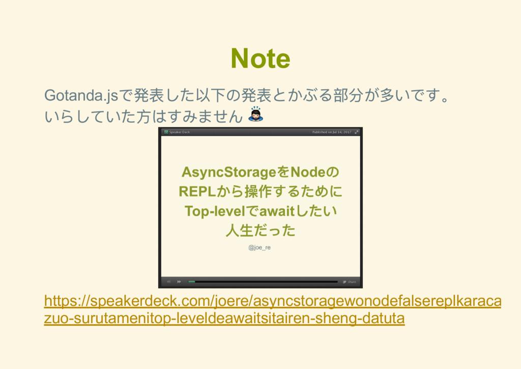 Note Gotanda.js で発表した以下の発表とかぶる部分が多いです。 いらしていた方は...