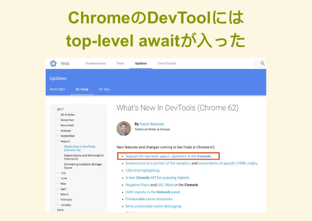 Chrome のDevTool には toplevel await が入った