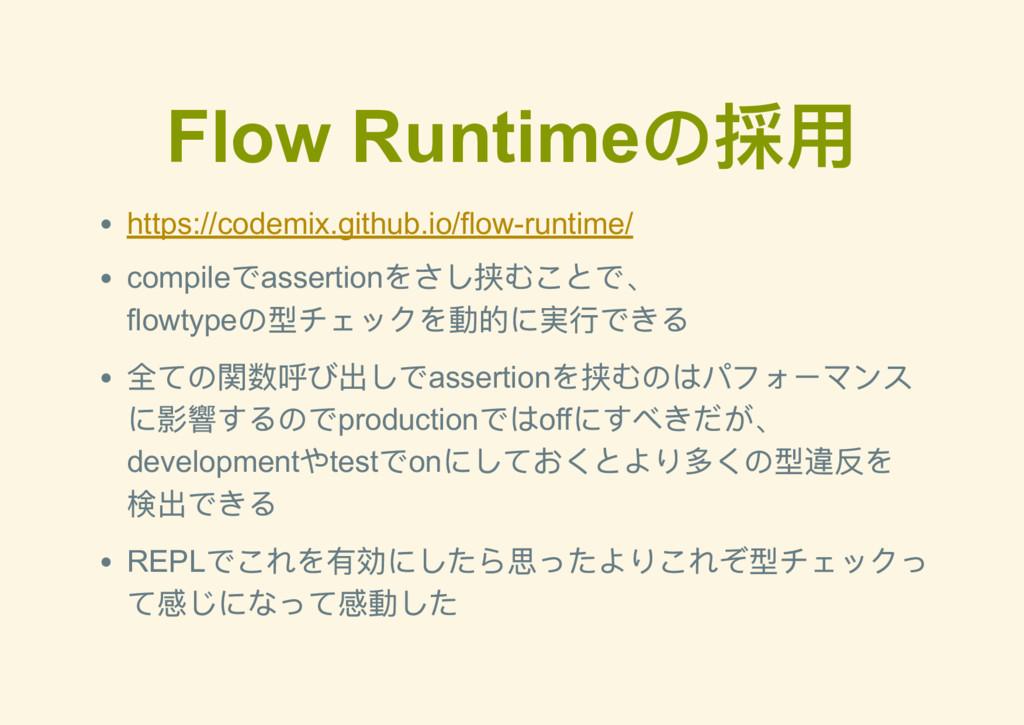 Flow Runtime の採用 https://codemix.github.io/flow...