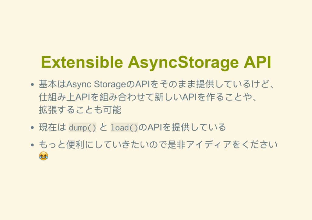 Extensible AsyncStorage API 基本はAsync Storage のA...