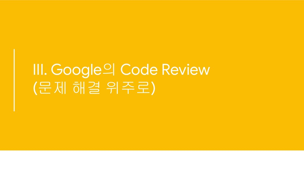 III. Google의 Code Review (문제 해결 위주로)