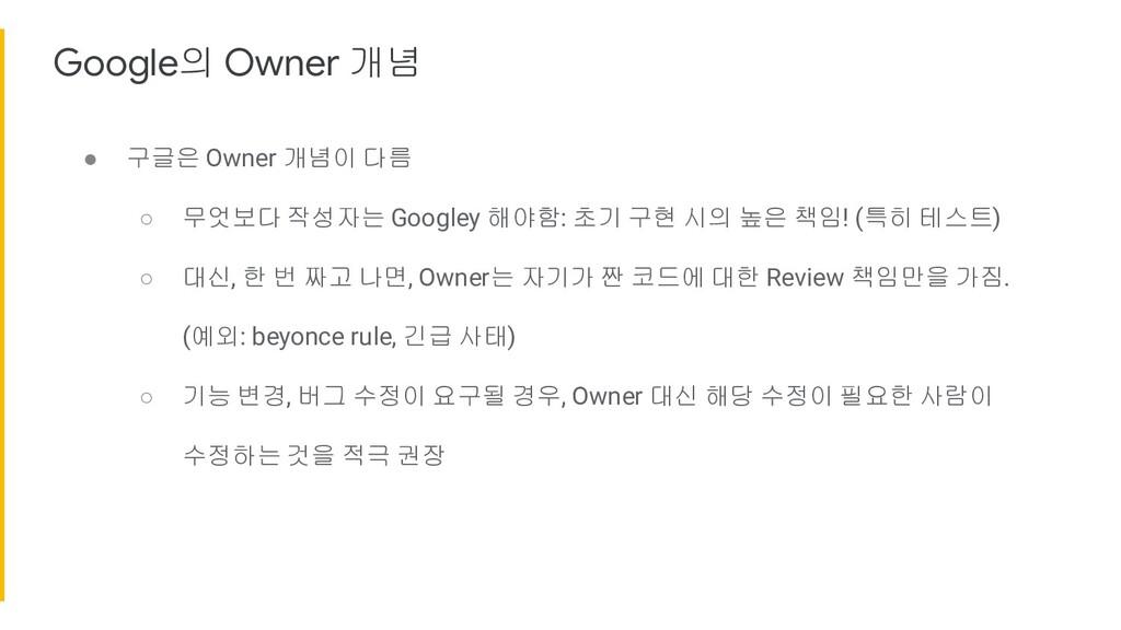 Google의 Owner 개념 ● 구글은 Owner 개념이 다름 ○ 무엇보다 작성자는...