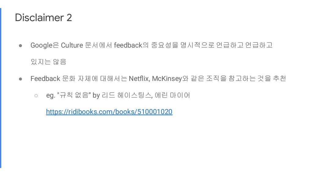 Disclaimer 2 ● Google은 Culture 문서에서 feedback의 중...
