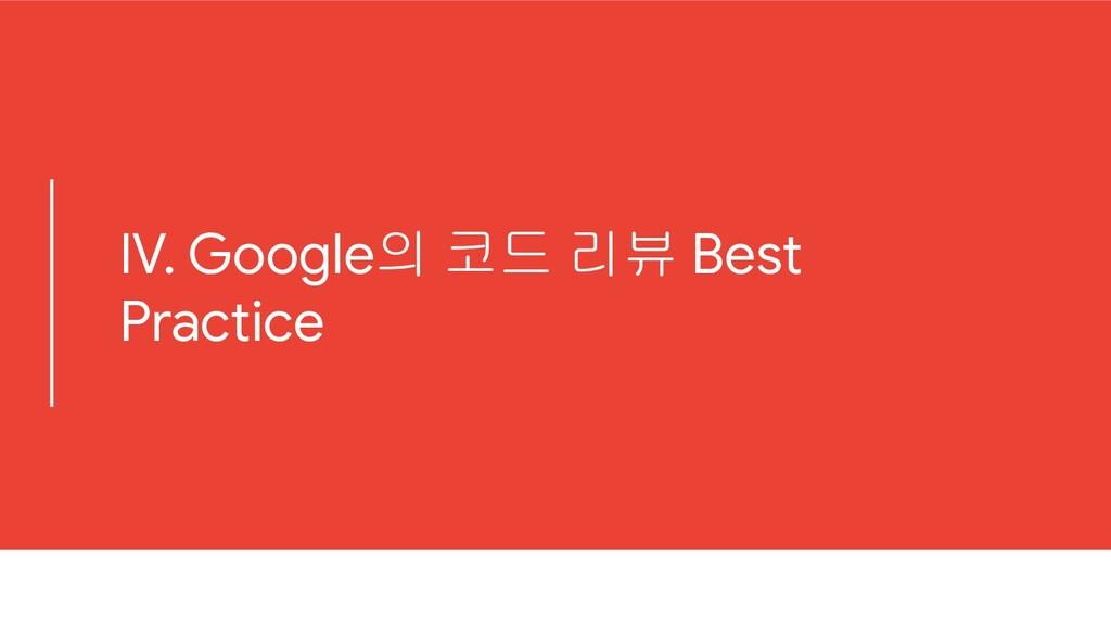 IV. Google의 코드 리뷰 Best Practice