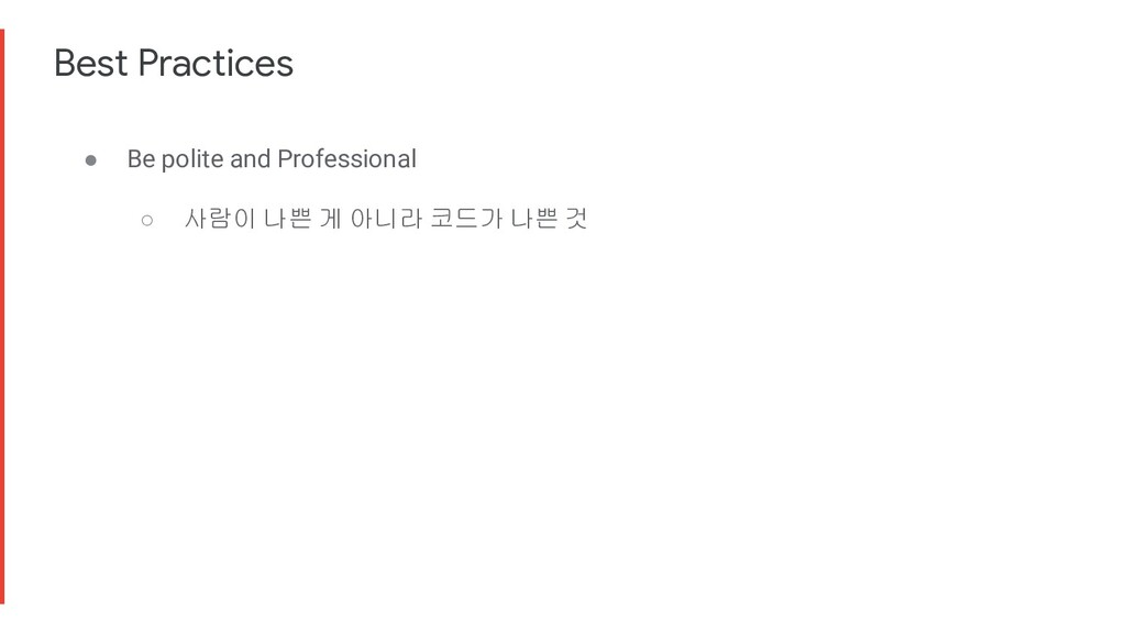 Best Practices ● Be polite and Professional ○ 사...