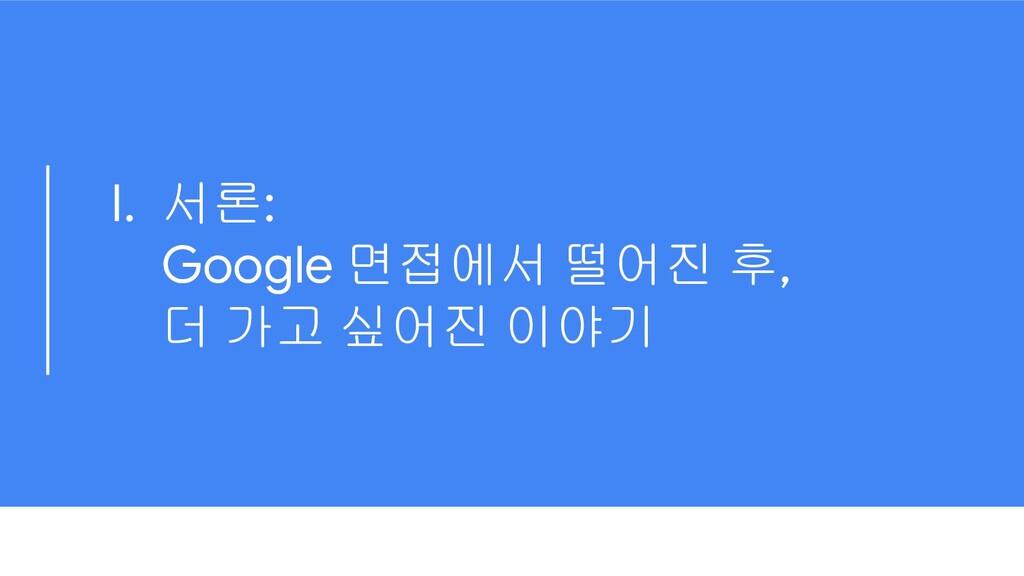 I. 서론: Google 면접에서 떨어진 후, 더 가고 싶어진 이야기