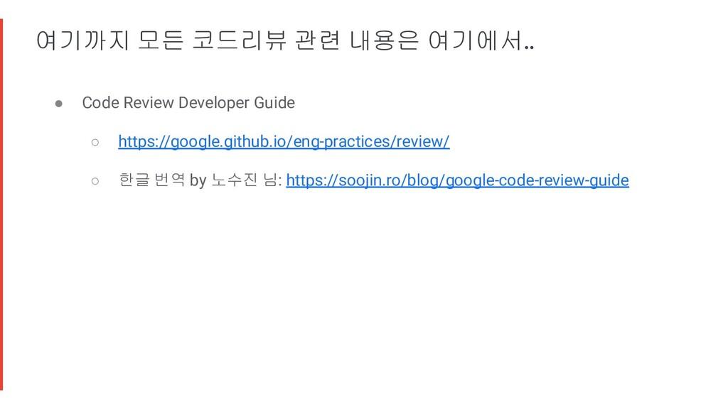 여기까지 모든 코드리뷰 관련 내용은 여기에서.. ● Code Review Develo...