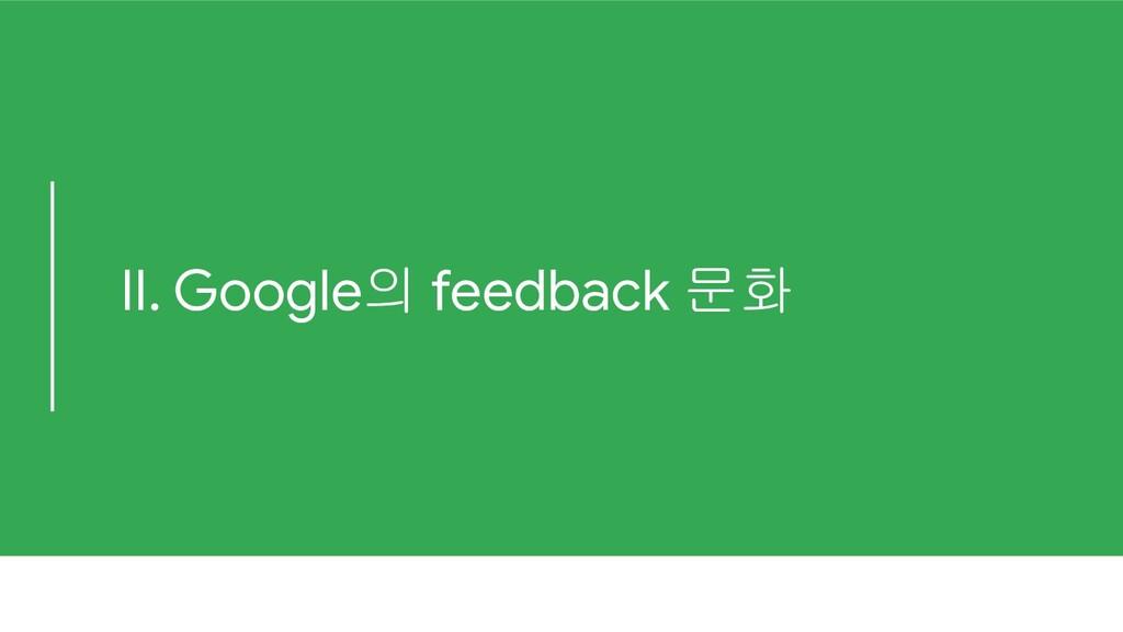 II. Google의 feedback 문화
